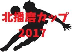 都道府県トレセンメンバー2017全学年 各地で続々と決定しています!