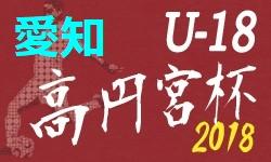2018年 高円宮杯JFAU-18 サッカーリーグ愛知県 4部リーグ 4/7第1節開催