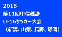 2018年 第11回甲信越静U-16サッカー大会 組合せ&開催日決定 3/21開催