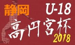 2018年 高円宮杯JFAU-18 サッカーリーグ静岡・スルガカップ Bリーグ 【9/15,16結果掲載!】次回9/29開催!