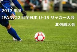 2018年度 FCクレセール鹿嶋ジュニアユース(茨城県)練習会3/13日(火)、14日(水)、16日(金)!