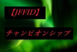 【JFFID】第15回全日本知的障害者サッカー選手権大会'18 チャンピオンシップ 3/18結果速報!