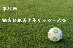 2017年度 第21回 鍋島杯親善少年サッカー大会 優勝は久留米AZALEA U-12!