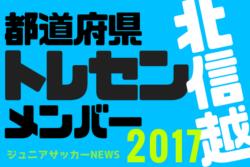 【北信越版】都道府県トレセンメンバー2017全学年