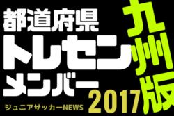 【九州版】都道府県トレセンメンバー2017全学年