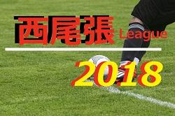 2018年度 JFA U-12サッカーリーグ2018 西尾張リーグ  9/22結果速報!9/23-24情報もお待ちしています!