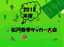 2018年度松戸春季サッカー大会U-11 開催は4/15