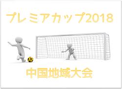 JFA プレミアカップ2018中国地域大会 3/24結果速報!
