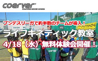 【参加無料4/18@北海道】サッカー✖学力UP「ライフキネティック」体験参加者募集!