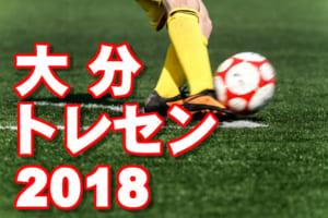 2018年度 大分市トレセン選考会 新U-11 合格者発表!!