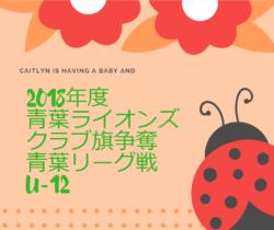 2018年度 青葉リーグ 前期【静岡中部U-12】 リーグ表入力できます!次戦は7/1(最終節)