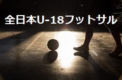 2018年度 JFA 第5回全日本U-18フットサル選手権大会 和歌山県大会 優勝・関西大会出場はアッズーロ和歌山フットサルクラブU-18!