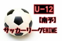 2018年度 JFA U-12サッカーリーグ EHIME南予リーグ 5/20結果入力お待ちしています!