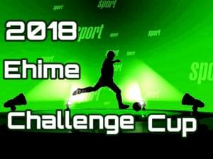 2018年度 U-15 Ehime Challenge Cup(愛媛チャレンジカップ) 5/3.4.5開催!