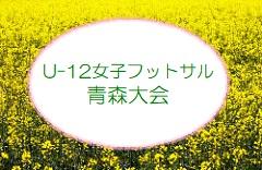 2018 U-12女子フットサル青森大会結果掲載!優勝は中弘選抜!