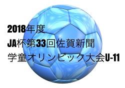 2018年度JA杯第33回佐賀新聞学童オリンピック大会U-11 西部地区予選 結果速報!情報お待ちしています!