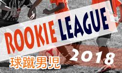 2018年度 球蹴男児U-16リーグ 第15節は9/22予定!