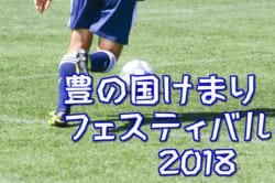 2018年度 第36回豊の国けまりフェスティバルサッカー大会!優勝はFC UNITE!!