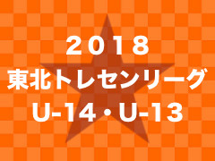 2018年度 東北トレセンリーグU-14【第3節】8/26結果更新!次回9/22・23(最終節)開催!
