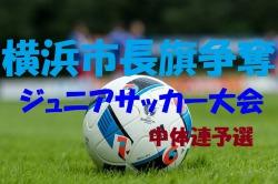 2018年度 第53回横浜市長旗争奪ジュニアサッカー大会 中体連予選 4/22結果速報! 情報ありがとうございます!