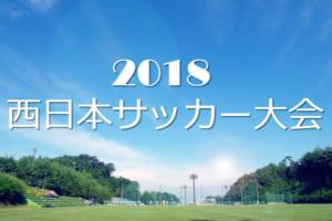 2018年度 第28回西日本少年サッカー大会 組合せ決定! 5/3開催!