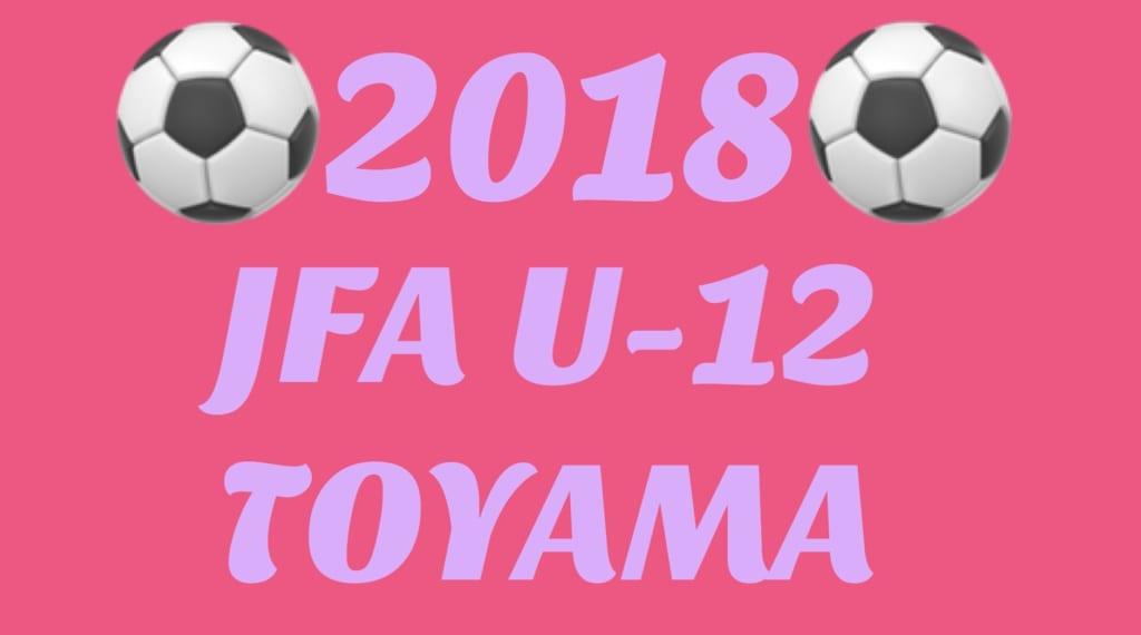 JFA U-12サッカーリーグ2018富山 優勝はJKキッズ!各ブロック結果掲載!