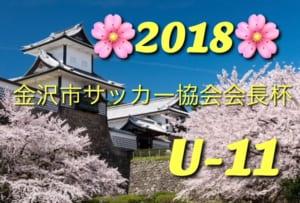 2018年度 第17回 金沢市サッカー協会会長杯U-11 組合せ掲載!4/21開催!!
