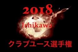 2018年度 第24回 石川県クラブユースサッカー選手権 U-15 組合せ掲載!5/20~開催!