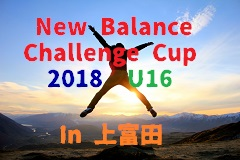 New Balance Challenge Cup 2018 U16 In 上富田 5/4~6開催!組み合わせ決まり次第掲載します!