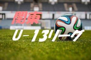 2018 関東ユース(U-13)サッカーリーグ 9/16,17結果掲載! 次回は9/24