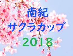 2018年度 第22回南紀JSC招待交流大会(サクラカップ) 優勝は高石中央FC(大阪)!