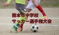 2018年度(熊本県)熊本市中学校サッカー選手権大会 優勝はルーテル中!試合結果情報引き続きお待ちしています