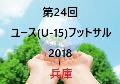 2018年度 第24回全日本ユース(U-15)フットサル大会 明石予選 4/29(日)開催!組み合わせ・日程掲載!