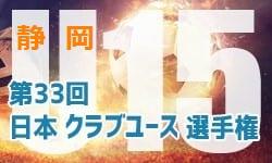 2018年 パロマカップ日本クラブユースサッカー選手権(U-15)静岡県大会2次リーグ 5/19の結果 次節5/26
