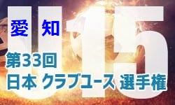 2018年 パロマカップJCYサッカー選手権(U-15)愛知県2次予選 4/21-22結果