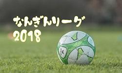 2018年度【鹿児島】なんぎんカップ争奪姶良伊佐地区少年サッカーリーグ Bパートのリーグ表作成頂きました!