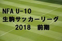 NFA U-10 生駒サッカーリーグ2018 前期 結果速報!6/16