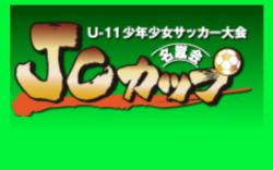 2018年度 JCカップ U-11少年少女サッカー大会 愛知県大会 5/13開催!