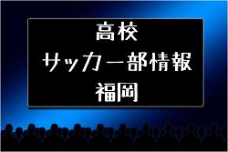 【高校情報】福岡県 福岡県立小倉工業高校