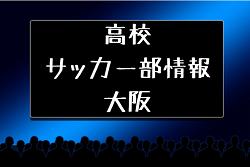 【高校サッカー部紹介】大阪府 大阪府立柏原東高等学校