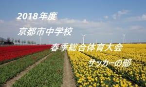 2018年度 京都市中学校春季総合体育大会 サッカーの部 4/29~開催!