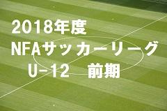 2018年度 NFAサッカーリーグ U-12(奈良県) 前期 1部リーグ 全日程終了!最終順位掲載!