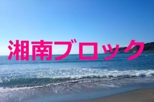 2018年度 湘南ブロック中学校サッカー大会 4/22結果速報! 次は4/28
