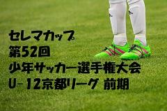 関西地区の今週末の大会・イベント情報【7月7日(土)~7月8日(日)】