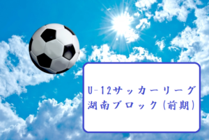 2018 U-12サッカーリーグ in 滋賀県 湖南ブロック(前期) 4/30開幕!