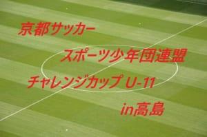 2018年度 京都サッカースポーツ少年団連盟 チャレンジカップ U-11 in高島 組合せ決定!5/3.4.5開催!