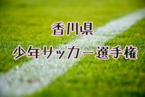 2018年度 マルナカカップ第25回香川県少年サッカー選手権 優勝は香川町!