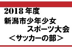 2018年度 新潟市少年少女スポーツ大会【組合せ決定!】7/14開催♪