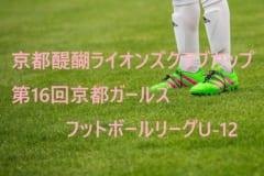 2018年度 京都醍醐ライオンズクラブカップ 第16回京都ガールズフットボールリーグU-12 第2節結果!次節は9/29!