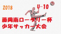 2018年度 第16回 U-10藤岡南ロータリー杯少年サッカー大会  優勝はファナティコス!